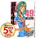 【中古】【全品5倍】弱虫ペダル 49/ 渡辺航
