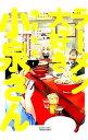 【中古】ラーメン大好き小泉さん <1−9巻セット> / 鳴見なる(コミックセット)