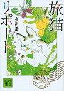 【中古】【全品5倍!5/30限定】旅猫リポート / 有川浩