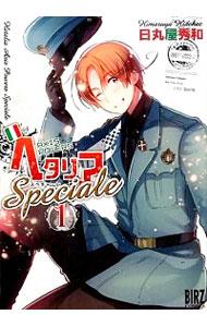コミック, 青年  Axis PowersSpeciale 3