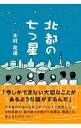 【中古】北都の七つ星 / 木村花道