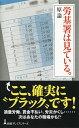 ネットオフ楽天市場支店で買える「【中古】労基署は見ている。 / 原論」の画像です。価格は298円になります。