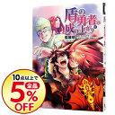 ネットオフ楽天市場支店で買える「【中古】【全品5倍!2/25限定】盾の勇者の成り上がり 8/ 藍屋球」の画像です。価格は190円になります。