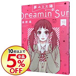 【中古】夢みる太陽 10/ 高野苺
