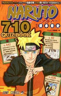 少年, 集英社 ジャンプC 10220NARUTO710 QUIZ BOOK V