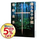 ネットオフ楽天市場支店で買える「【中古】【全品10倍!4/15限定】虚ろな十字架 / 東野圭吾」の画像です。価格は150円になります。