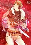 【中古】流星傘下 3/ ミナヅキアキラ