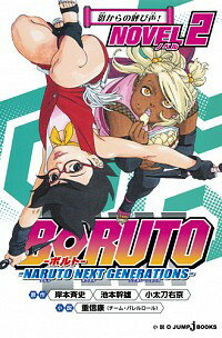 少年, その他 565BORUTO NARUTO NEXT GENERATIONS NOVEL(2)