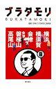 【中古】【全品5倍!7/10限定】ブラタモリ 8/ 日本放送協会