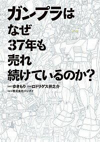 【中古】ガンプラはなぜ37年も売れ続けているのか? / ロドリゲス井之介