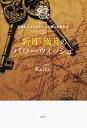 【中古】新月・満月のパワーウィッシュ / Keiko(1963−)