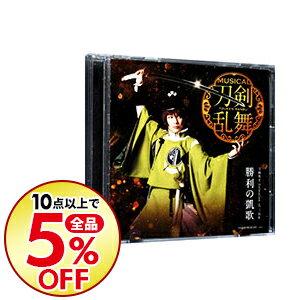 【中古】ミュージカル「刀剣乱舞」−勝利の凱歌 / 刀剣男士 formation of 三百年
