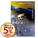 【中古】表参道のセレブ犬とカバーニャ要塞の野良犬 / 若林正恭