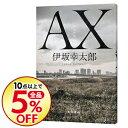 【中古】AX / 伊坂幸太郎