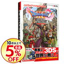 ネットオフ楽天市場支店で買える「【中古】ドラゴンクエストXI過ぎ去りし時を求めてロトゼタシアガイドforニンテンドー3DS /」の画像です。価格は420円になります。