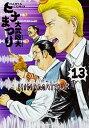 【中古】ヒナまつり 13/ 大武政夫