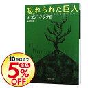 ネットオフ楽天市場支店で買える「【中古】忘れられた巨人 / IshiguroKazuo」の画像です。価格は570円になります。