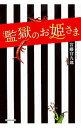 【中古】監獄のお姫さま / 宮藤官九郎