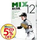 【中古】MIX 12/ あだち充