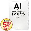 【中古】【全品5倍!6/5限定】AI vs.教科書が読めない子どもたち / 新井紀子(数学)