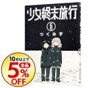 【中古】少女終末旅行 6/ つくみず