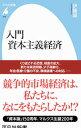 【中古】入門資本主義経済 / 伊藤誠(1936−)