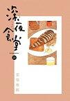 【中古】深夜食堂 20/ 安倍夜郎
