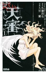 【中古】【全品5倍】天審−WORLD WAR ANGEL− <全3巻セット> / 久世蘭(コミックセット)