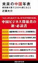 【中古】未来の中国年表 / 近藤大介
