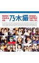 【中古】【全品5倍!7/10限定】乃木撮 VOL.01/ 乃木坂46
