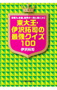 【中古】東大王・伊沢拓司の最強クイズ100 / 伊沢拓司