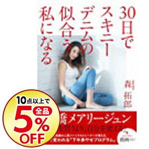 【中古】【全品5倍!5/1限定】30日でスキニーデニムの似合う私になる / 森拓郎