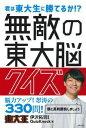 【中古】無敵の東大脳クイズ / 伊沢拓司