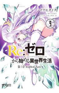 コミック, 青年 Re Truth of Zero 9