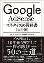 【中古】Google AdSenseマネタイズの教科書 / のんくら