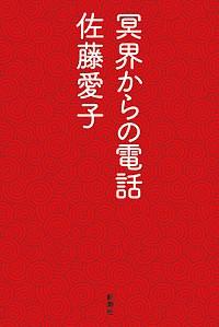 中古 冥界からの電話/佐藤愛子