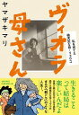 【中古】ヴィオラ母さん / ヤマザキマリ