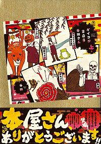 【中古】【特装版 DVD付】ガイコツ書店員 本田さん 上/ 本田