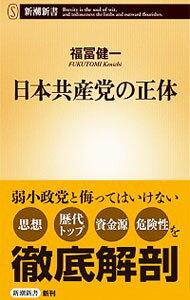 【中古】日本共産党の正体 / 福富健一