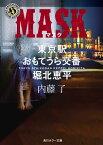 【中古】【全品5倍!11/1限定】MASK / 内藤了