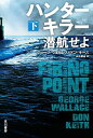 【中古】ハンターキラー潜航せよ 下/ WallaceGeorge