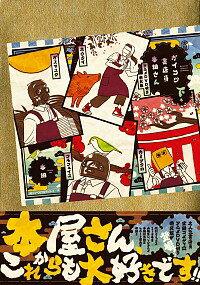 【中古】【特装版 DVD付】ガイコツ書店員 本田さん 下/ 本田