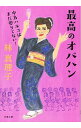 【中古】最高のオバハン 〔2〕/ 林真理子