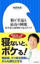 【中古】脳が若返る最高の睡眠 / 加藤俊徳