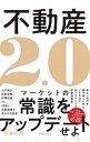 【中古】不動産2.0 / 長谷川高