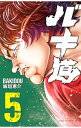 【中古】バキ道 5/ 板垣恵介
