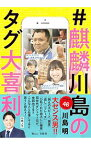 【中古】#麒麟川島のタグ大喜利 / 川島明