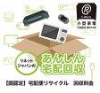【国認定】宅配便リサイクル 回収料金