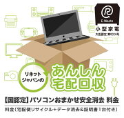 パソコン おまかせ リサイクル