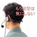 ヘッドセット USB エレコム HS-NB05USV 両耳 ネックバンドタイプ マイク付き テレワーク リモート ZOOM ズーム skype スカイプ ビジネス ゲーム おすすめ ヘアースタイル 乱